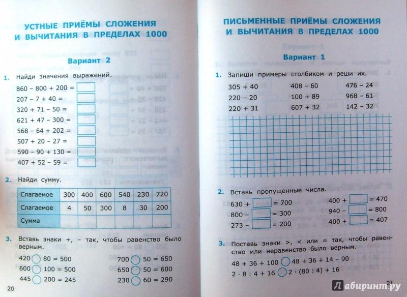 Класс 2 россии школа решебник распечатать