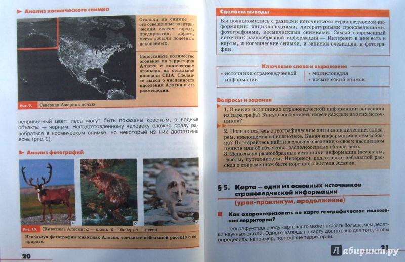 6 класс урок география практикум климанова гдз
