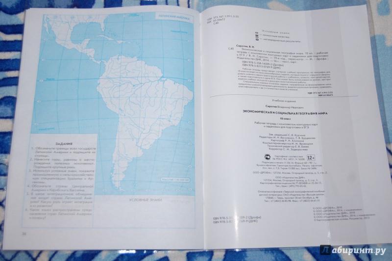 География класс гдз сиротин тетрадь 10 рабочая гдз