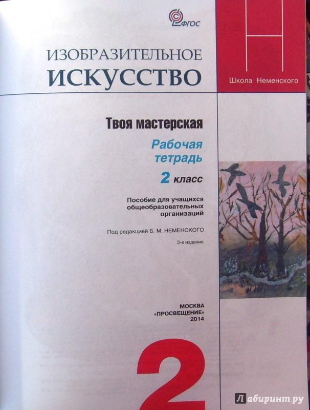 Решебник По Изр 8-9 Класс Кретинин