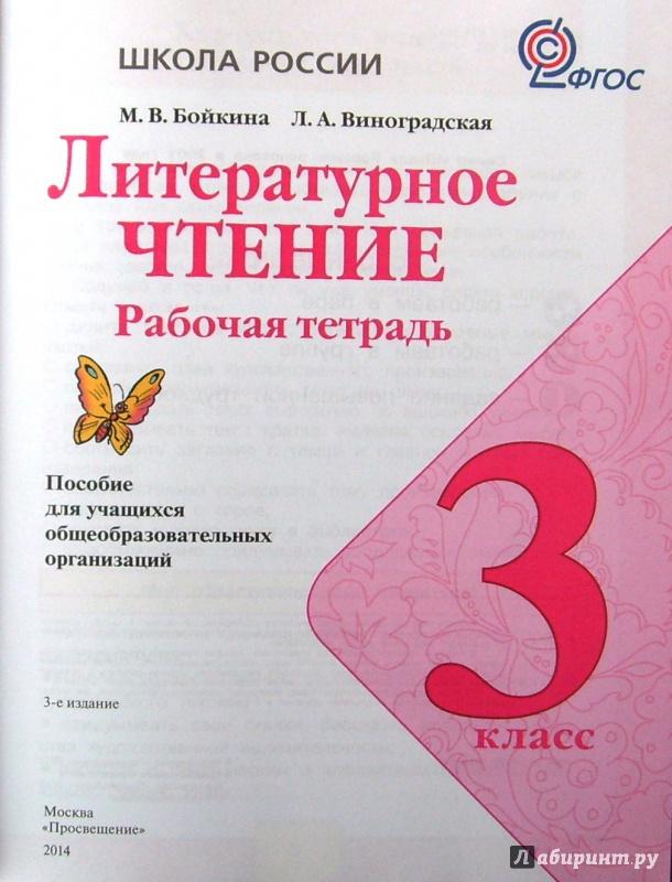 л.а.виноградская литературное м.в.бойкина класс 1 гдз чтение
