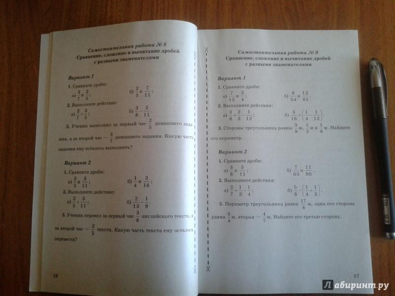 Иллюстрация из для Математика класс Контрольные и  Иллюстрация 3 из 28 для Математика 6 класс Контрольные и самостоятельные работы к учебнику