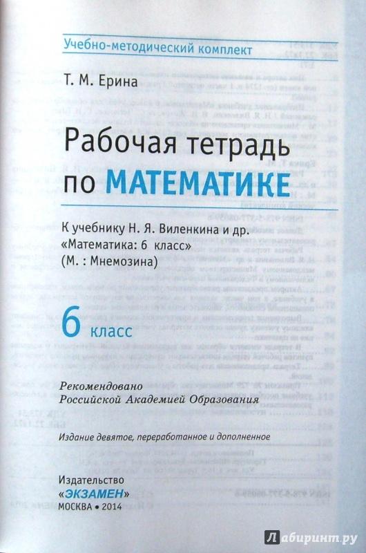 Гдз Математика 6 Класс Рабочая Тетрадь Ерина К Учебнику Виленкина Скачать