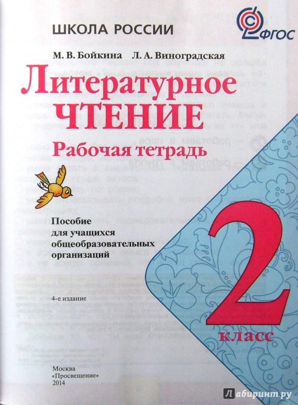 тетрадь класс рабочая 2 3 по часть бойкина чтению решебник
