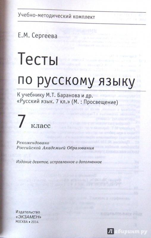 гдз по русскому языку 7 класс тематические тесты баранова