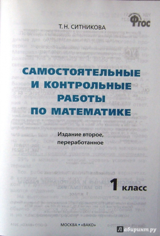 САМОСТОЯТЕЛЬНЫЕ И КОНТРОЛЬНЫЕ РАБОТЫ ПО МАТЕМАТИКЕ 2 КЛАСС Т.Н.СИТНИКОВА СКАЧАТЬ БЕСПЛАТНО