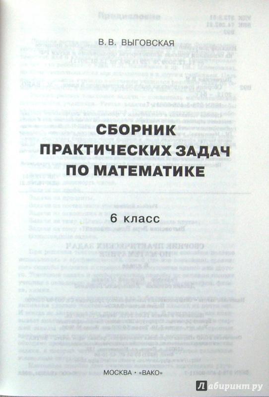 решебник задач по сборнику 6 класс в.в.выговская