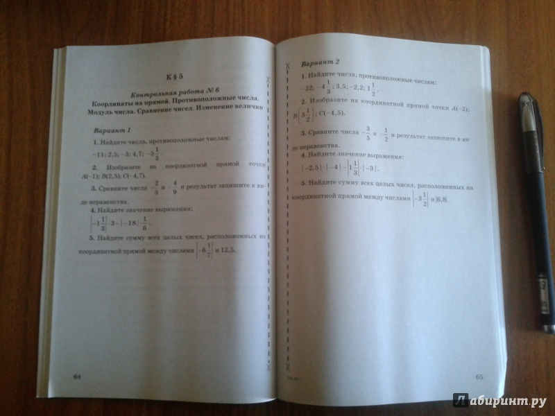 Иллюстрация из для Математика класс Контрольные и  Иллюстрация 4 из 28 для Математика 6 класс Контрольные и самостоятельные работы к учебнику