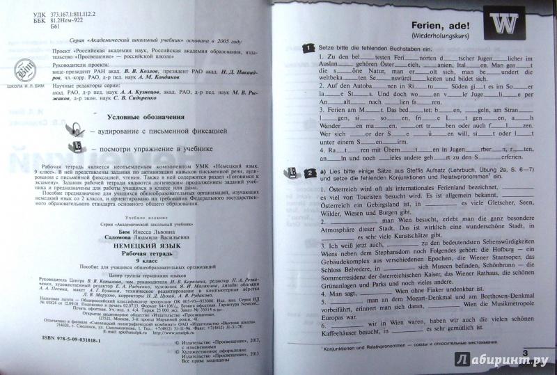 Решебник по немецкому бим 10 класс рабочая тетрадь