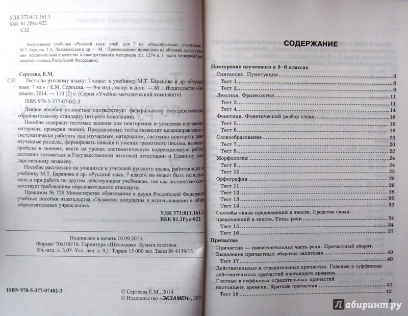 русский язык по сергеева класс тестам 2019 7 гдз