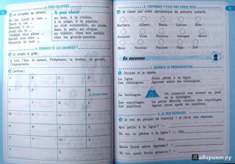 Языку класс часть по французскому 4 решебник кулигина 2