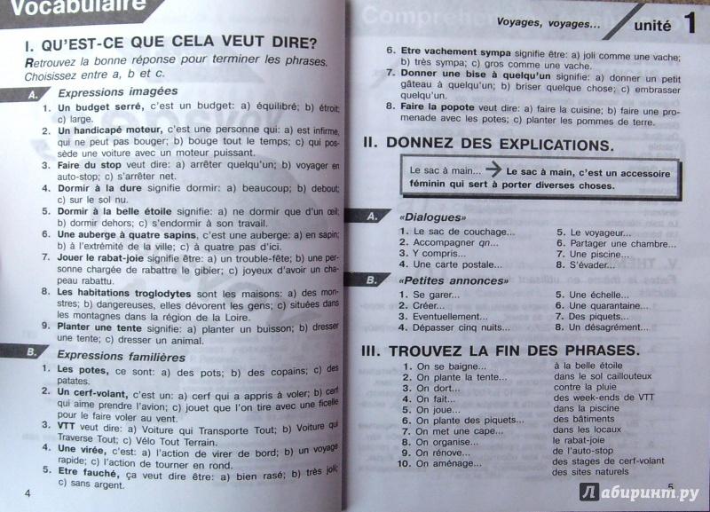 11 класс языку григорьева по французскому гдз