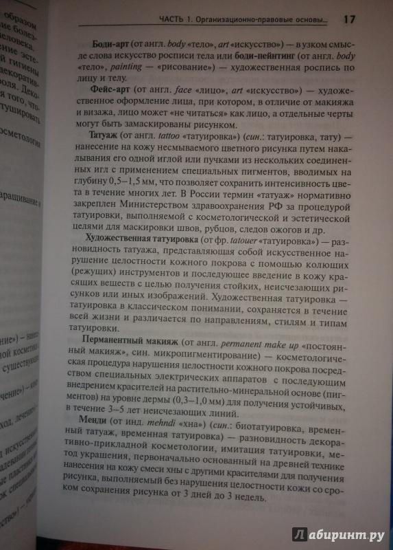 Иллюстрация 5 из 5 для Основы эстетической косметологии - Юлия Дрибноход | Лабиринт - книги. Источник: Annexiss