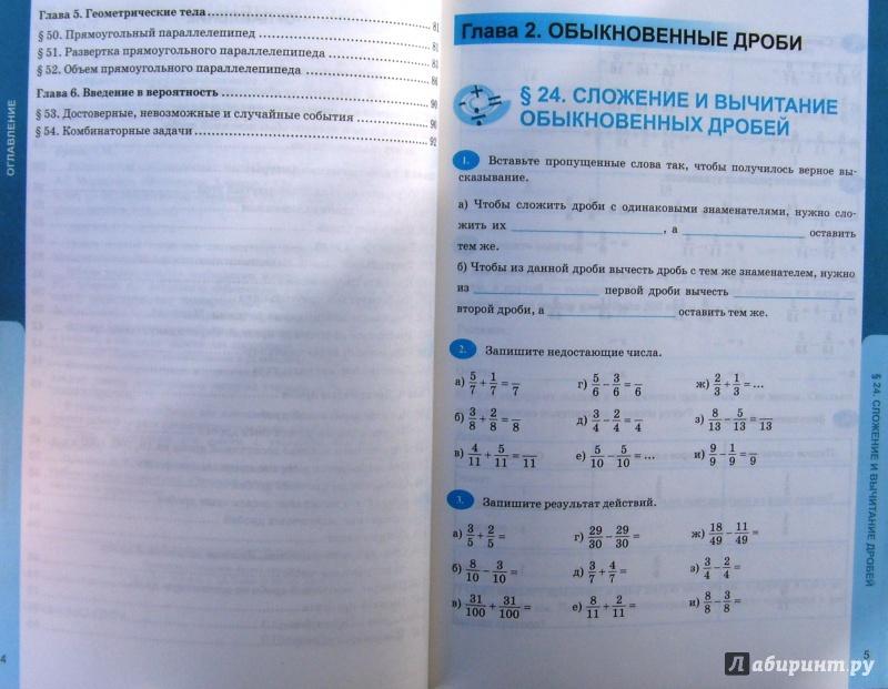 Гдз Учебник 5 Класса Мордкович