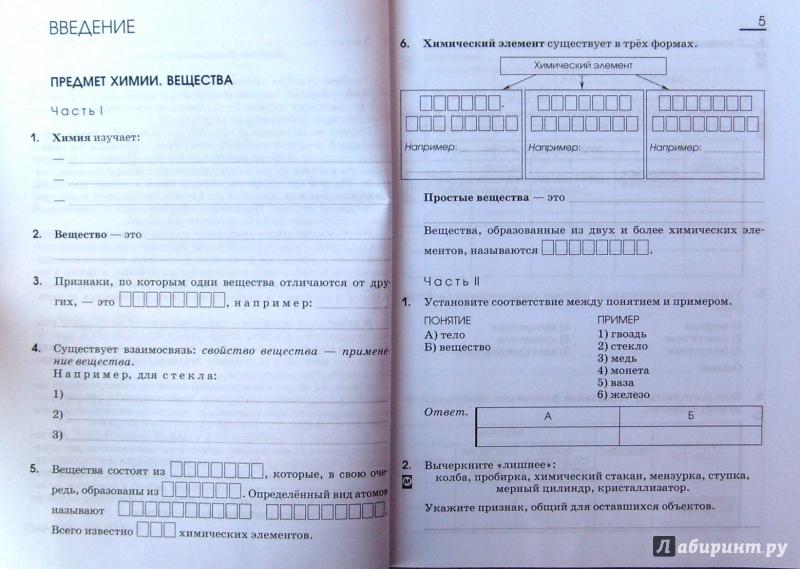Сладков тетрадь химии по рабочая габриелян решебник по