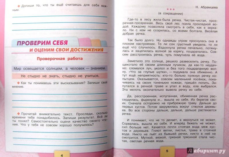 Чтению класс тетрадь по рабочая ответы гдз фгос 3