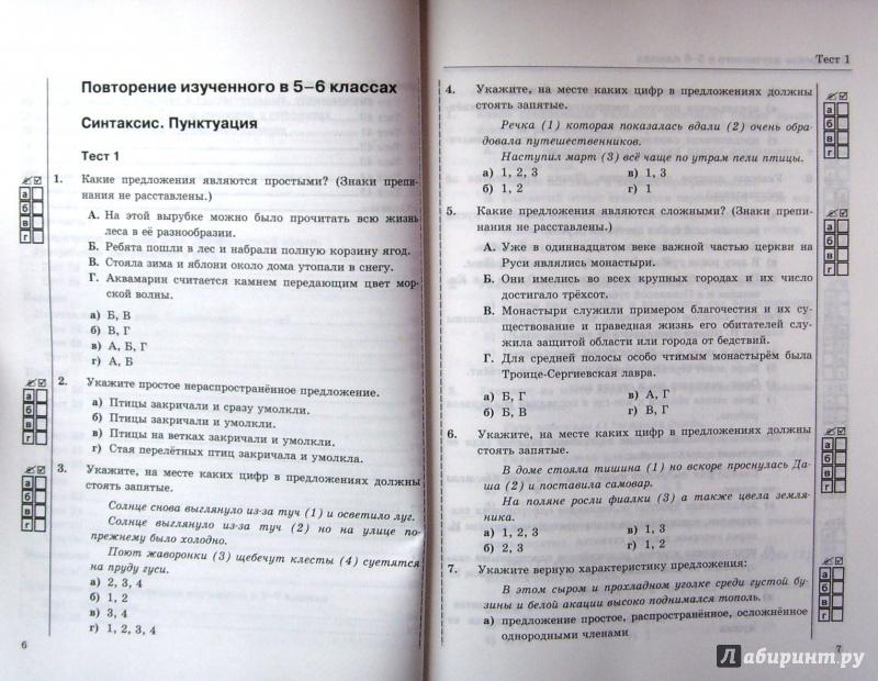 русскому 7 классов гдз языку тест по