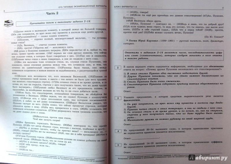 решебник по огэ 9 класс русский цыбулько