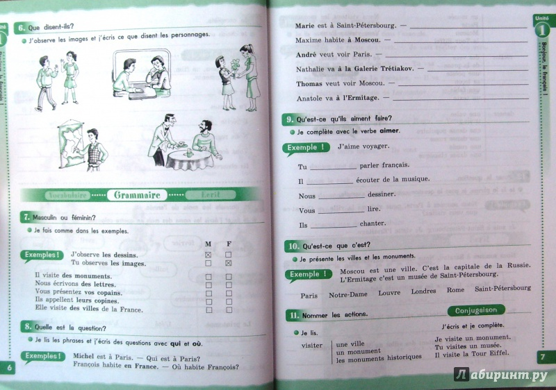 Перевод текста по французскому языку 6 класс кулигина