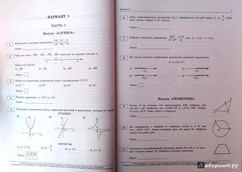 Типовой экзаменационные варианты по математике 9 класс