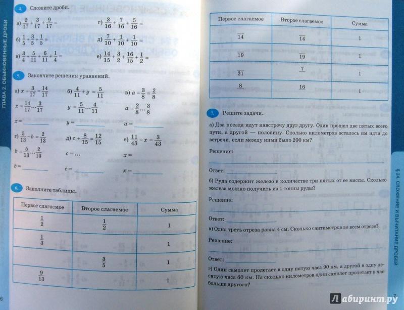 Часть математике 2 по на печатной основе гдз класс 5