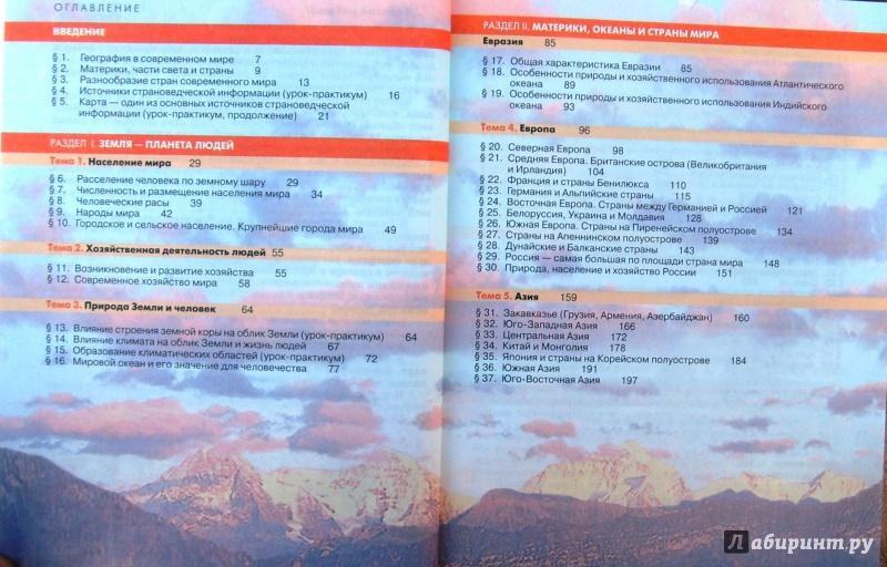 ким 6 по учебник гдз класс географии климанова
