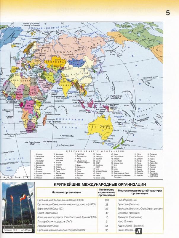 Атлас 10 класса по географии