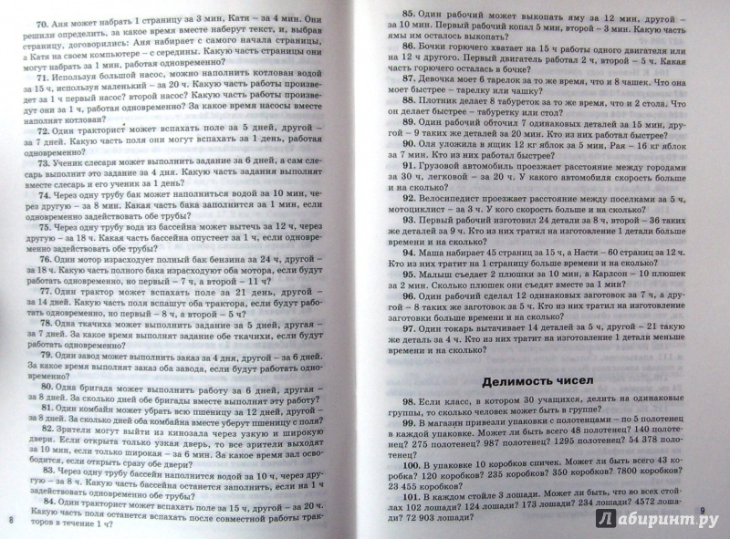 решебник по математике 6 класс сборник практических задач