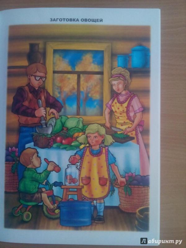 Иллюстрация 6 из 22 для Занимаемся вместе. Подготовительная к школе логопедическая группа. Часть 1 - Наталия Нищева | Лабиринт - книги. Источник: Половинка  Юля