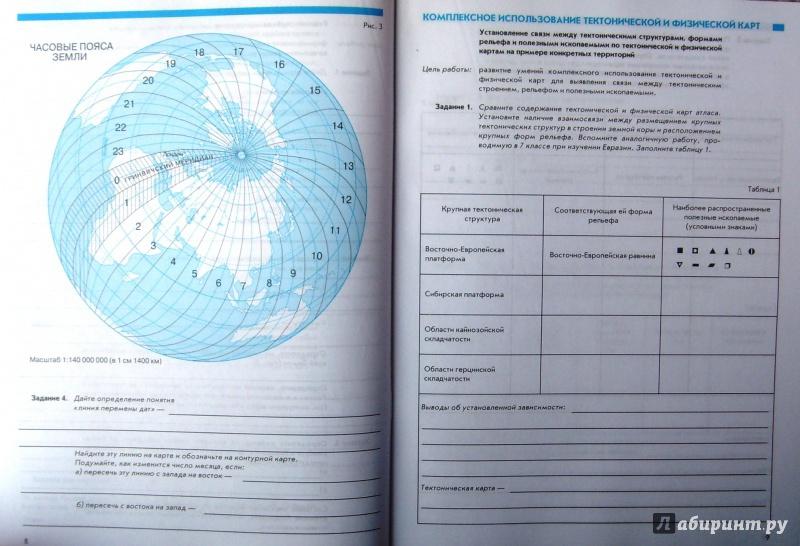 Гдз по географии 7 класс рабочая тетрадь с контурными картами сиротин