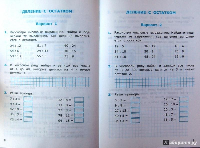 решебник по контрольных работ по математике на тему умножение,делени