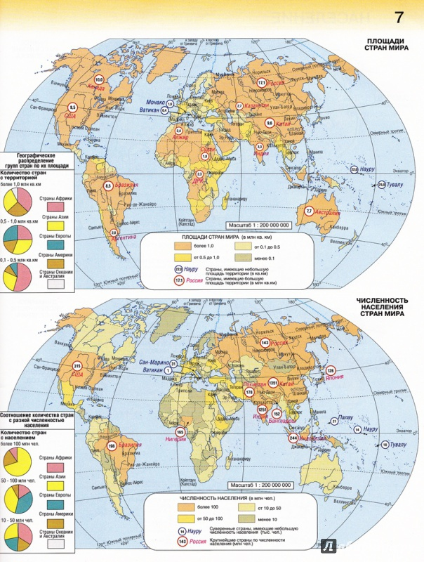 контурная карта 10 класс гдз карта мира i