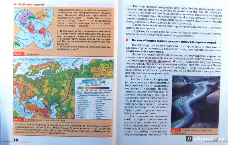 гдз 7 климанова класс по географии учебник онлайн