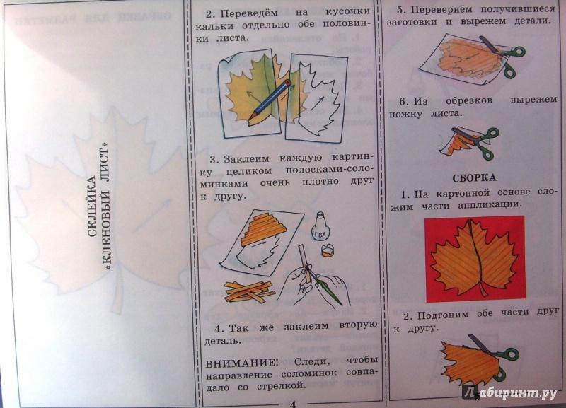 Татьяна михайловна геронимус. Технология. Маленький мастер. 3.