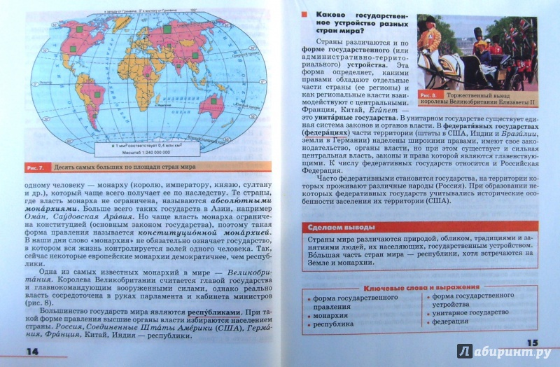 6 климанова практикум урок класс география гдз