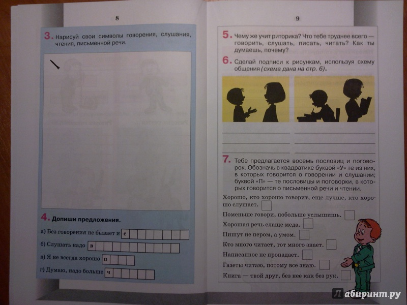 Класс учебник риторика решебник 4