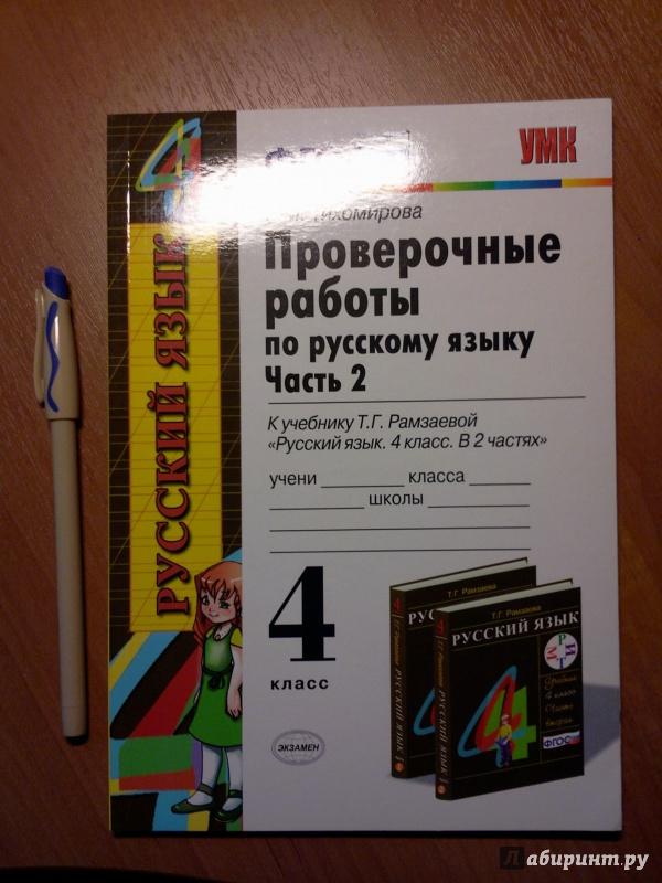 ТИХОМИРОВ 2 КЛАСС РУССКИЙ ЯЗЫК ПРОВЕРОЧНЫЕ РАБОТЫ СКАЧАТЬ БЕСПЛАТНО