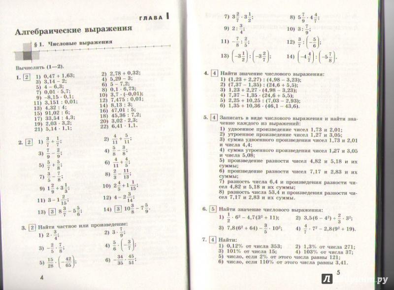 алгебра материал гдз ткачев дидактический класс 7