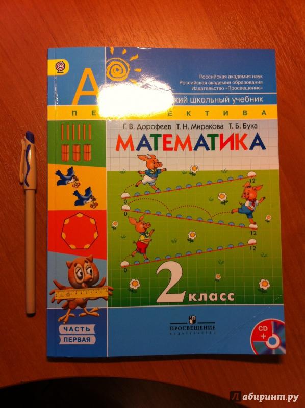 Математика 2 Класс Перспектива Решебник Дорофеев Учебник 2 Часть