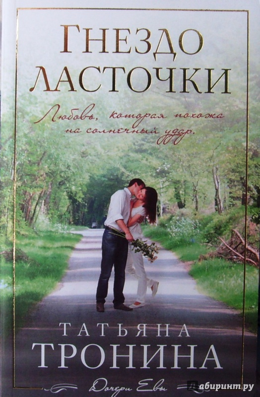 Иллюстрация 1 из 5 для Гнездо ласточки - Татьяна Тронина | Лабиринт - книги. Источник: Соловьев  Владимир