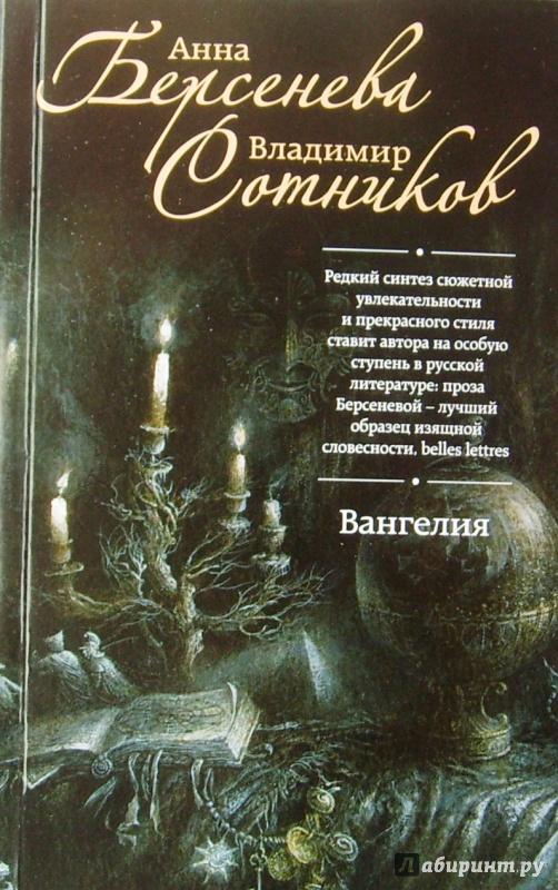 Иллюстрация 1 из 13 для Вангелия - Берсенева, Сотников | Лабиринт - книги. Источник: Соловьев  Владимир