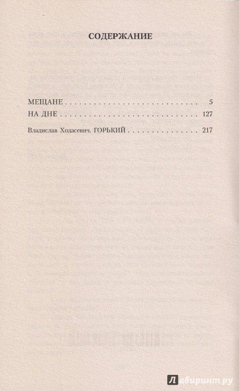 Иллюстрация 1 из 17 для На дне: Пьесы - Максим Горький | Лабиринт - книги. Источник: very_nadegata
