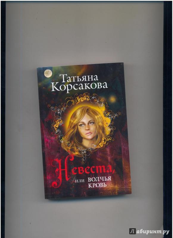 Иллюстрация 1 из 27 для Невеста, или Волчья кровь - Татьяна Корсакова | Лабиринт - книги. Источник: Evgeniya