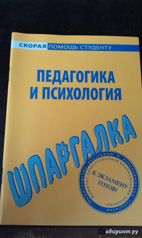 шпаргалка педагогическая психология
