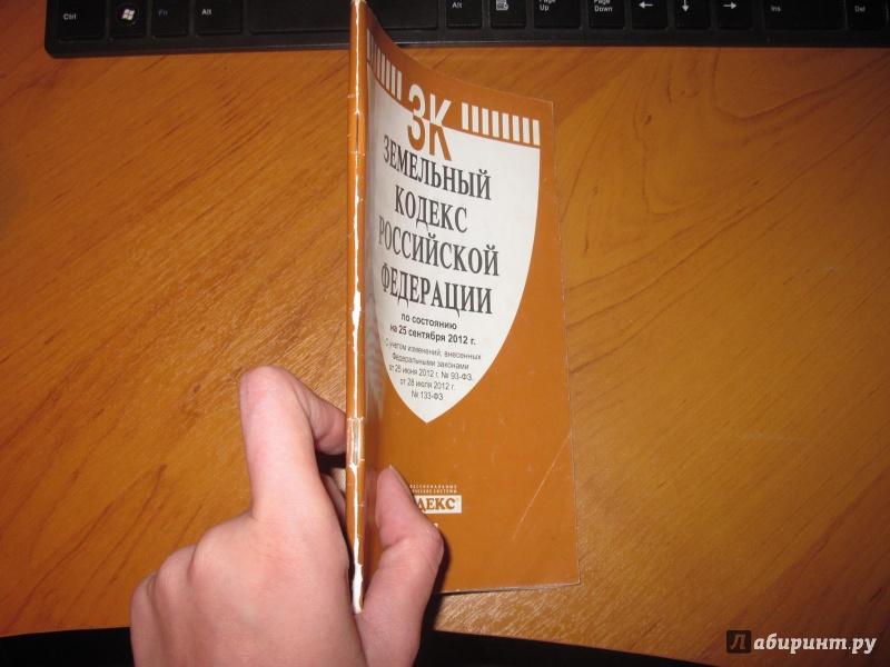Иллюстрация 1 из 4 для Земельный кодекс Российской Федерации на 25 сентября 2013 года | Лабиринт - книги. Источник: Мельникова  Ирина