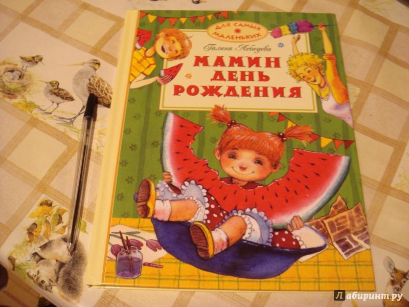 Иллюстрация 2 из 44 для Мамин день рождения - Галина Лебедева   Лабиринт - книги. Источник: Волкова  Алена