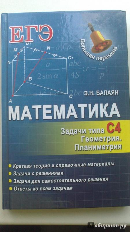 10-11 балаян решебник