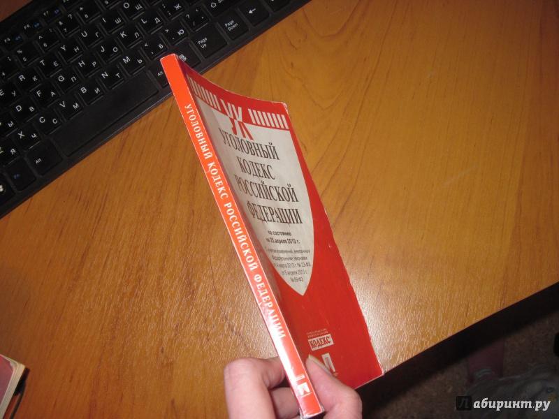Иллюстрация 1 из 6 для Уголовный кодекс РФ по состоянию на 15.11.2011 года | Лабиринт - книги. Источник: Мельникова  Ирина