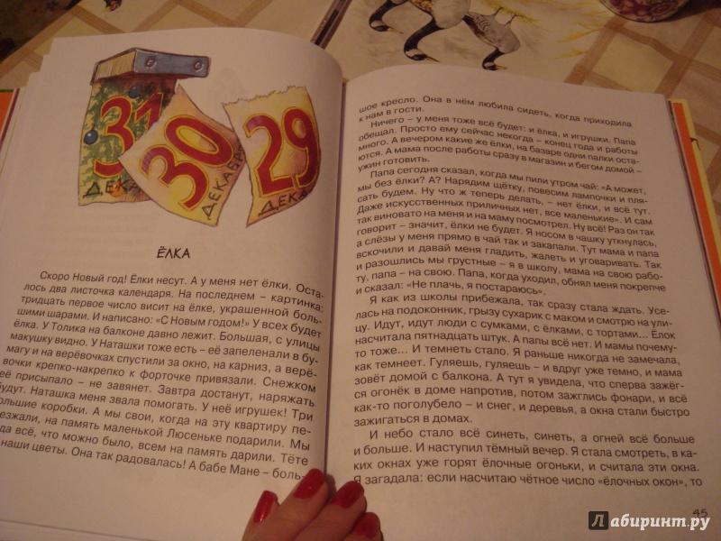 Иллюстрация 12 из 44 для Мамин день рождения - Галина Лебедева   Лабиринт - книги. Источник: Волкова  Алена