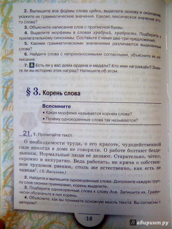 класс 5 языка быстрова гдз русского учебник
